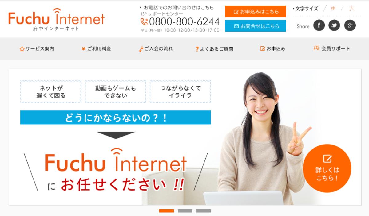 規制なし制限なしの府中インターネット
