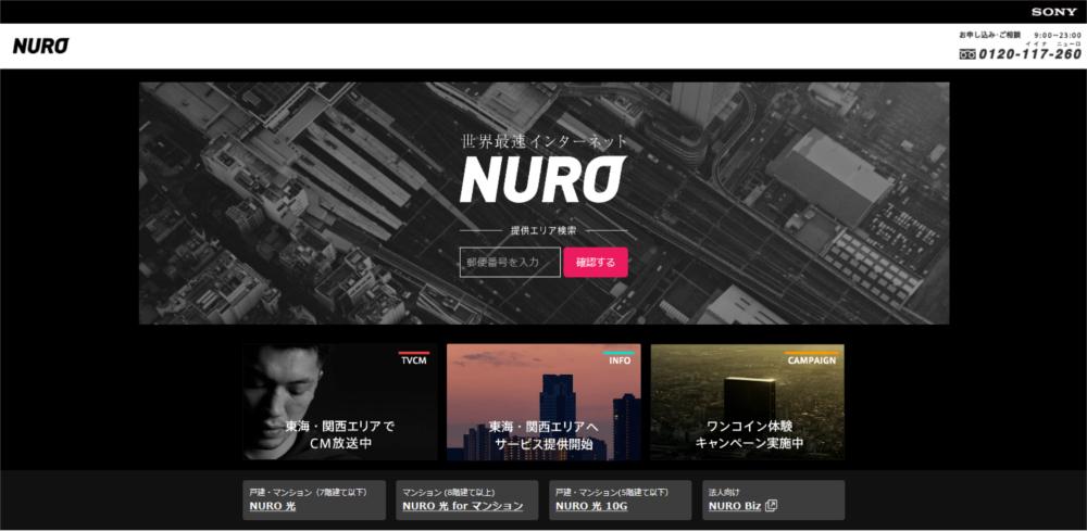 世界最速2Gbpsの高速インターネット回線、NURO光
