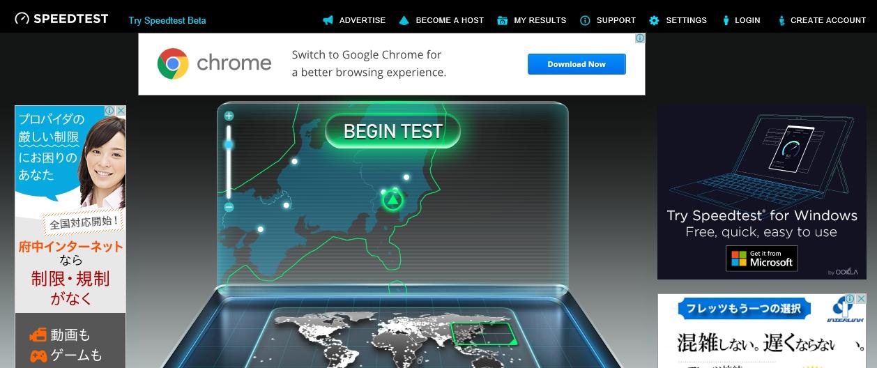 ネットが遅い気がしたら、Speedtest.net by Ooklaで速度測定がおすすめ