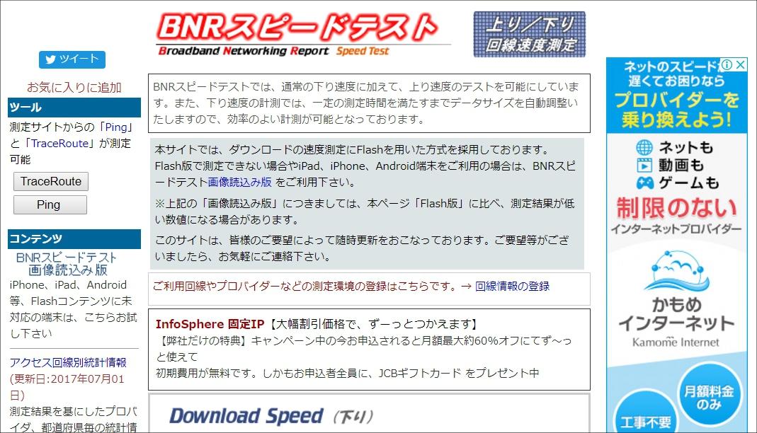 ネットが遅い気がしたら、BNRスピードテストで速度測定がおすすめ