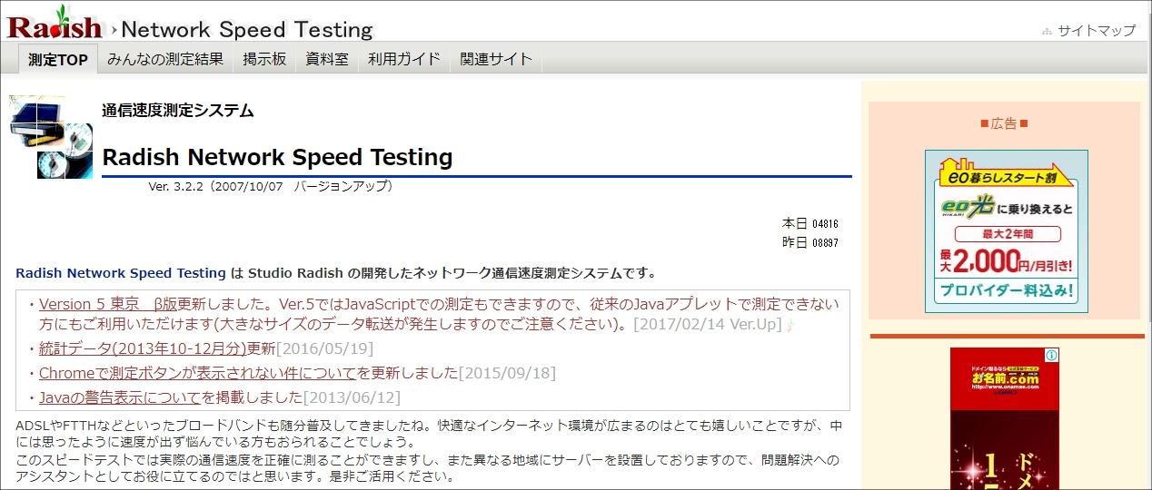 ネットが遅い気がしたら、Radish Network Speed Testingで速度測定がおすすめ