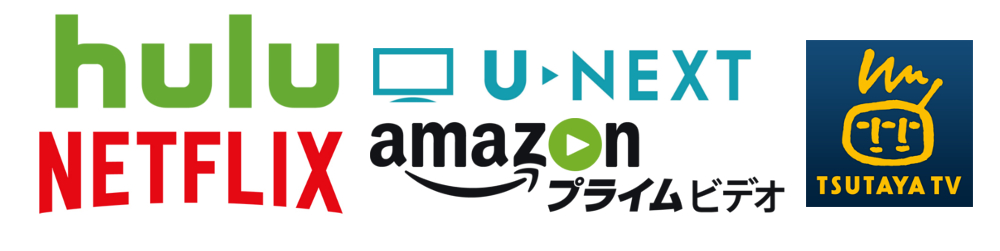 Hulu、U-NEXT、Netflix…動画配信サービスを快適に視聴できる回線速度は?